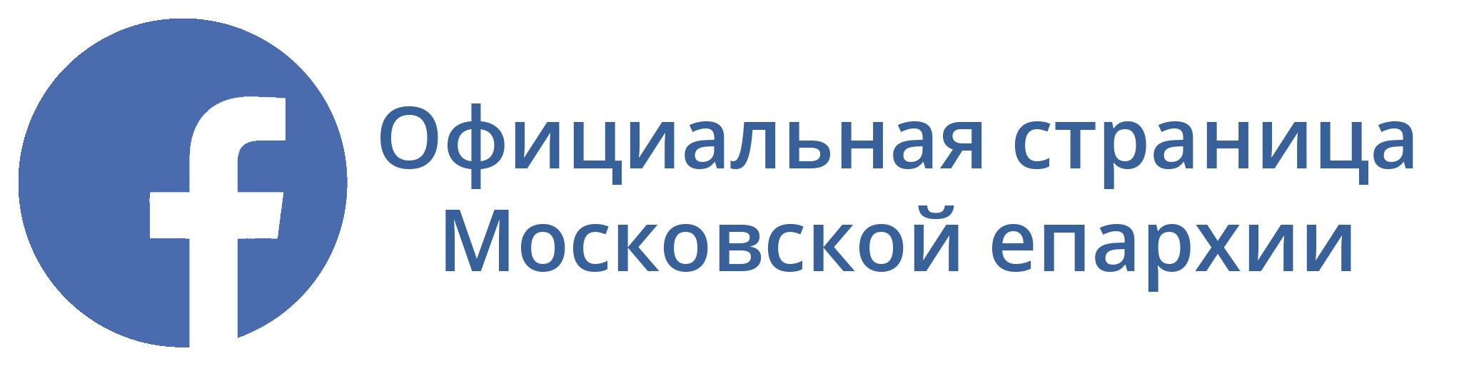 Официальная страница Московской епархии в Facebook