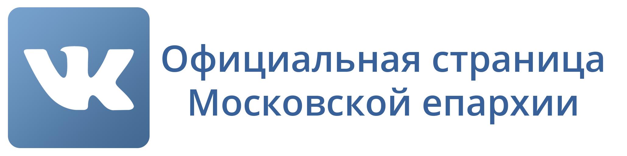 Официальная страница Московской епархии в ВКонтакте
